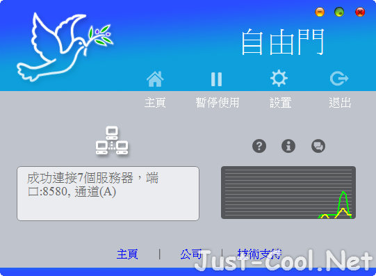 自由門 Freegate 7.95 免安裝中文專業版 – 突破網路封鎖網路翻牆工具