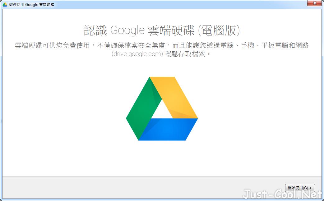 google 硬 碟 電腦 版