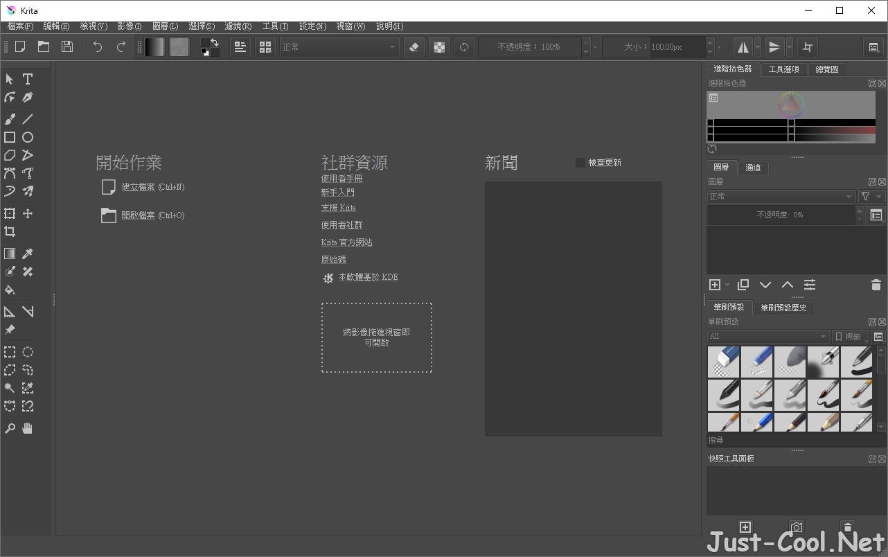 Krita 4.4.8 免安裝中文版 – 自由、免費、開源的專業數位繪畫軟體