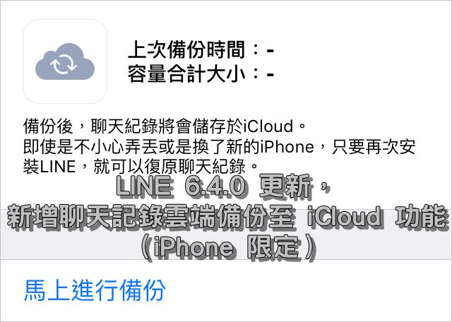 LINE 6.4.0 更新,新增聊天記錄雲端備份至 iCloud 功能(iPhone 限定)