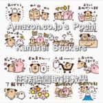 Amazon.co.jp's Pochi & Kanahei Stickers,LINE 7571 任務貼圖取得教學