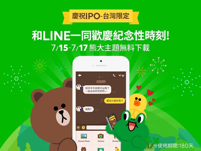 [LINE 主題] 慶祝 LINE 首次公開募股,臺灣限定熊大主題限時免費下載
