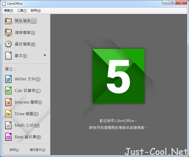 LibreOffice 7.1.2 免安裝中文版 – 免費的 Office 辦公室文書處理軟體