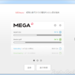 MEGA Sync Client 4.0.1 免安裝中文版 – MEGA 同步用戶端,輕鬆自動同步你的電腦和 MEGA 雲端檔案
