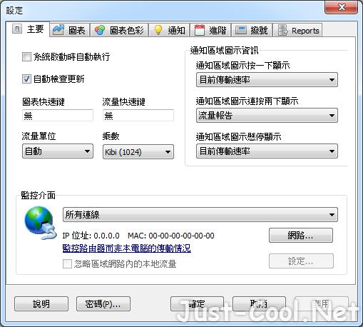 NetWorx 6.2.1(5.5.5)免安裝中文版 – 網路流量即時監測統計軟體