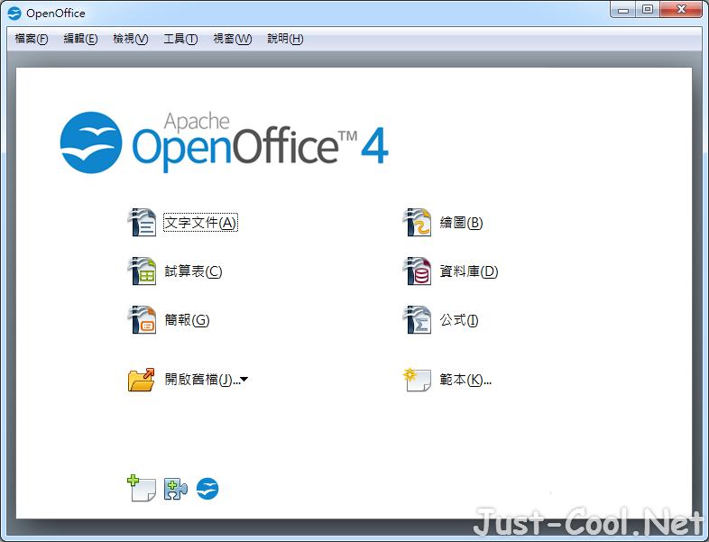 OpenOffice 4.1.8 免安裝正體中文版 – 免費的 Office 文書處理軟體