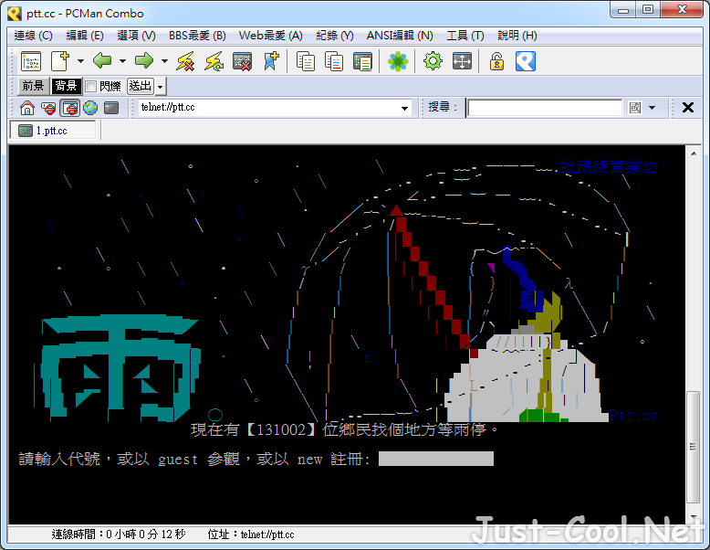 PCMan 9.4.2 免安裝中文版 – BBS、PTT 批踢踢實業坊瀏覽器