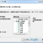 PIME 輸入法平台 1.0.0 正式版 – 整合多款輸入法,新酷音、酷倉、行列、大易、拼音、速成、注音、輕鬆、中州韻、emojime