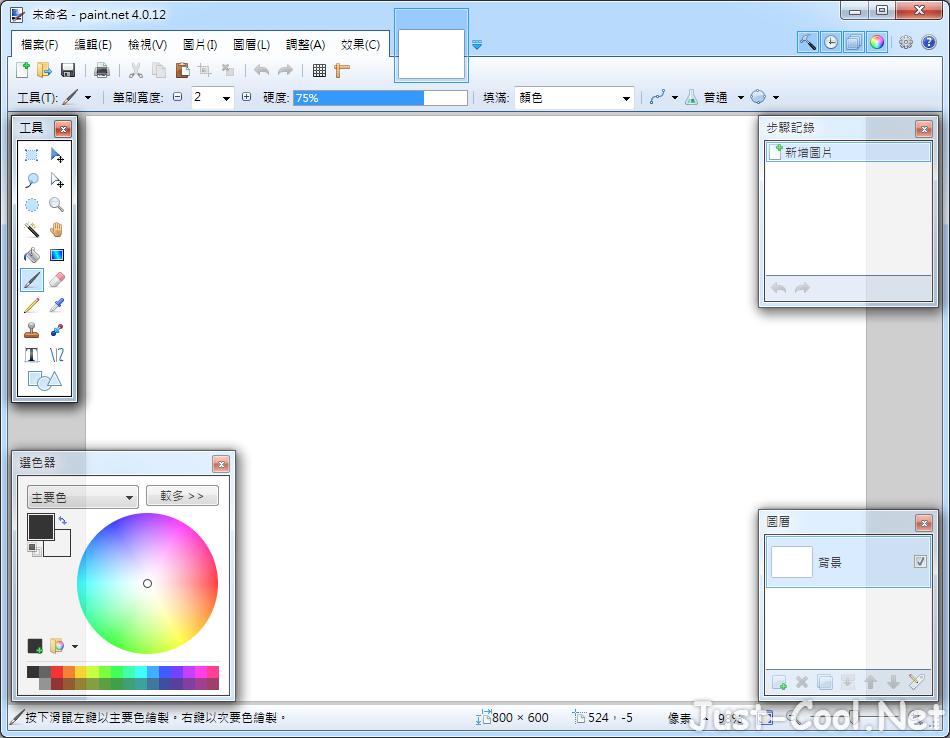 Paint.NET 4.2.15 免安裝中文版 – 免費繪圖相片編輯工具,取代小畫家、Photoshop