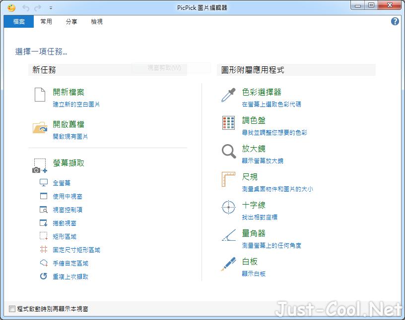 PicPick 5.1.4 免安裝中文版 – 螢幕擷圖、美工影像編輯工具