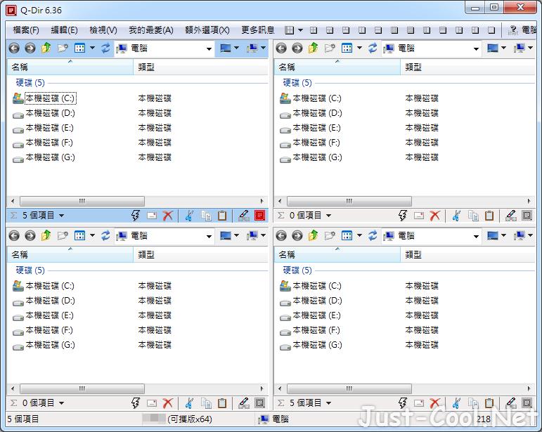 Q-Dir 8.99.9 免安裝中文版 – 多窗格檔案管理器