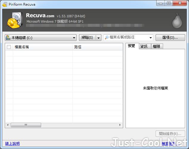 Recuva 1.53.1087 免安裝中文版 – 檔案回復、救援工具