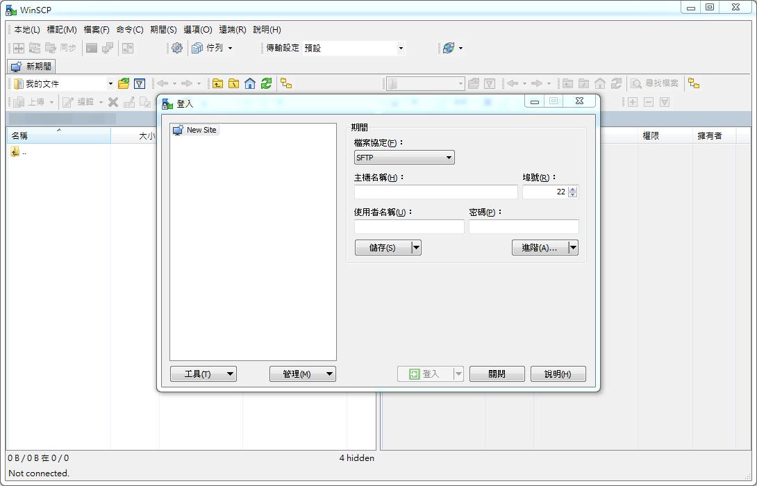 WinSCP 5.17.7 免安裝中文版 – SFTP用戶端、安全傳輸檔案