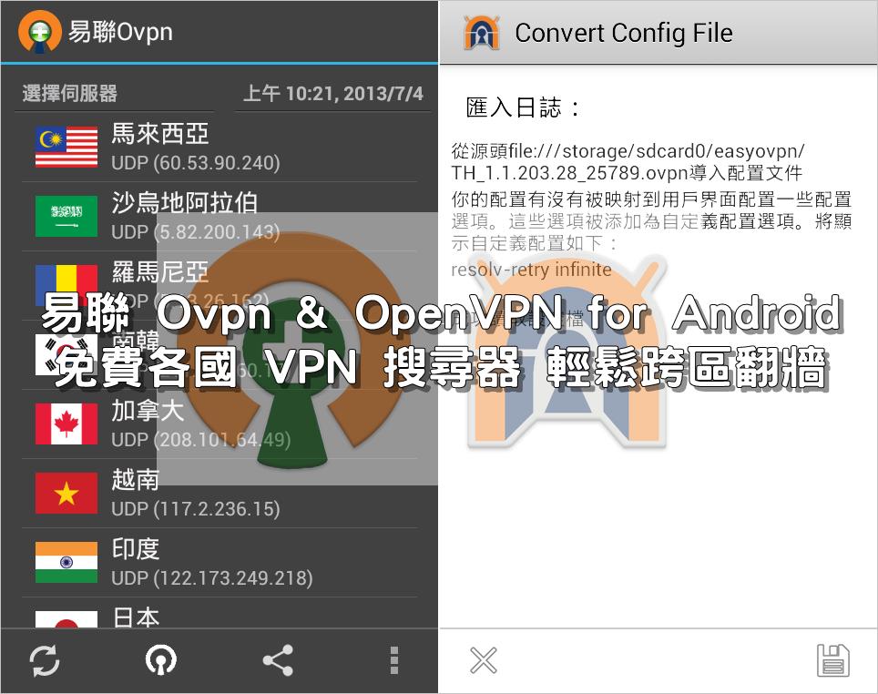 易聯 Ovpn & OpenVPN for Android – 免費各國 VPN 搜尋器 輕鬆跨區翻牆(Android)