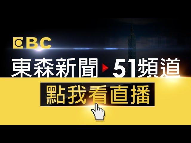 東森新聞台網路線上直播