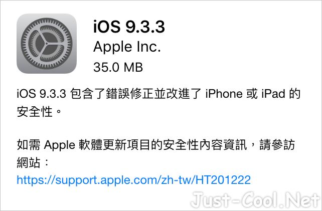 iOS 9.3.3 版本釋出,修正 iPhone 及 iPad 錯誤和安全性改進