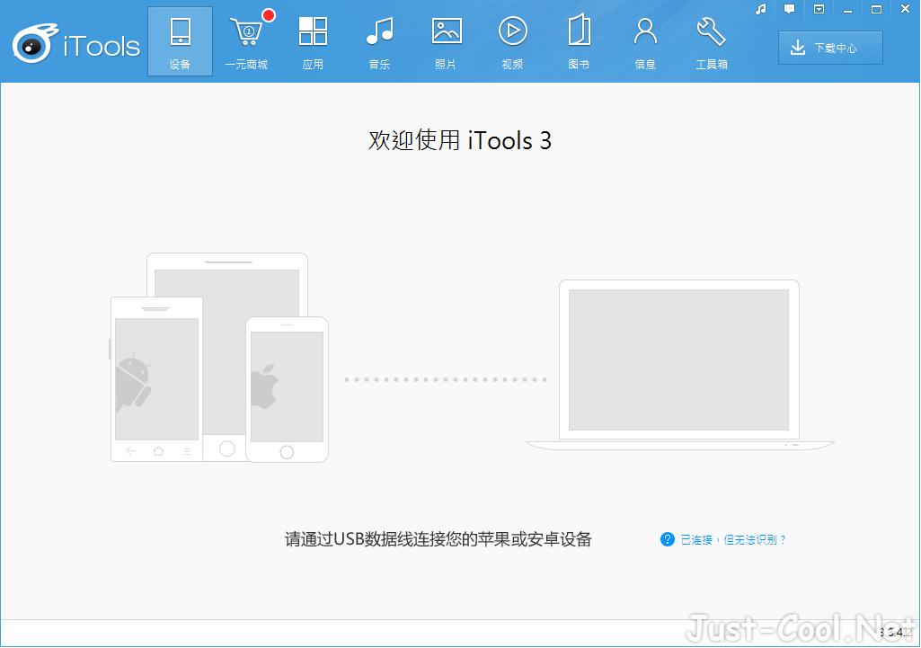 iTools 4.4.5.1(3.4.5.0)免安裝中文版 – 取代 iTunes!桌面智能分類、備份聯絡人、簡訊