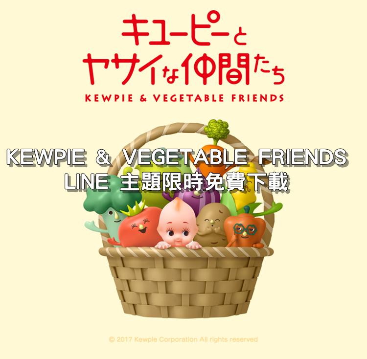 [LINE 主題] KEWPIE & VEGETABLE FRIENDS 限時免費下載
