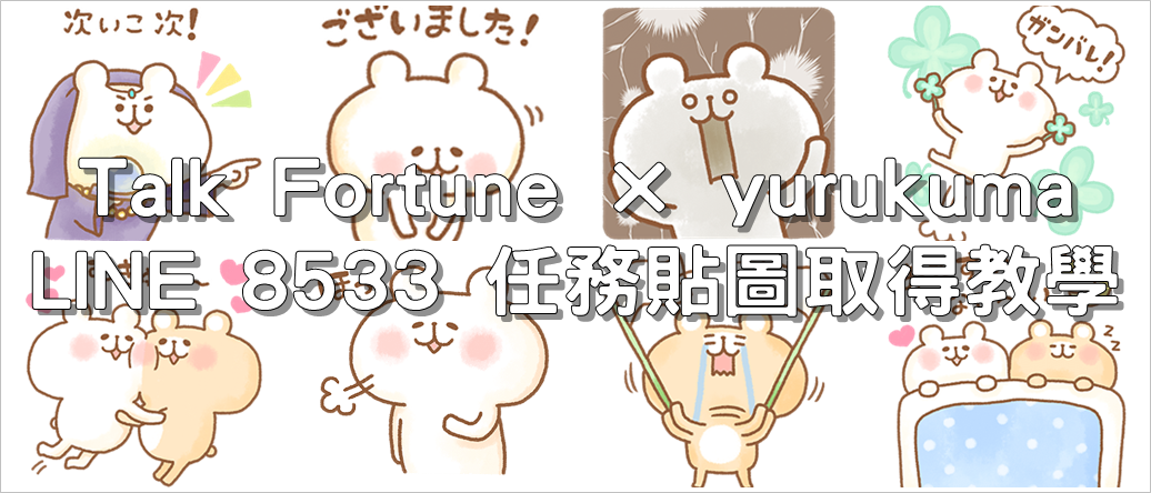 Talk Fortune × yurukuma,LINE 8533 任務貼圖取得教學