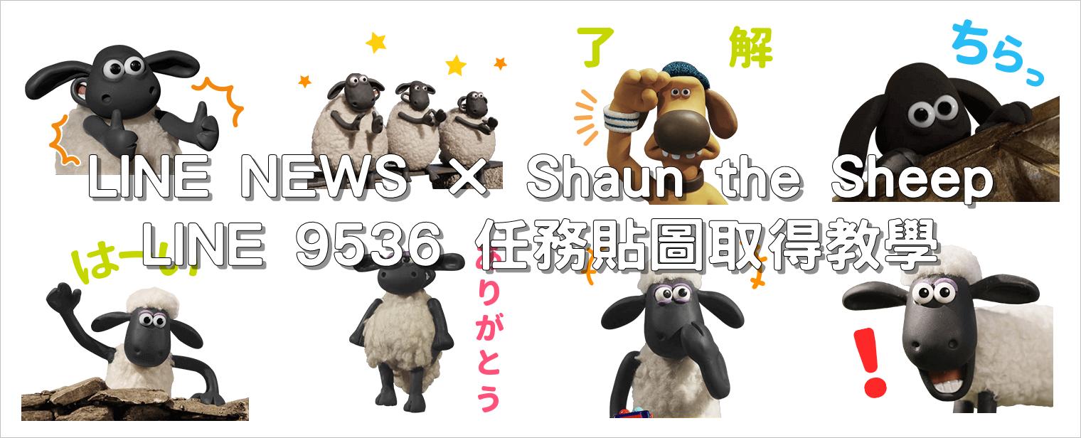 LINE NEWS × Shaun the Sheep,LINE 9536 任務貼圖取得教學