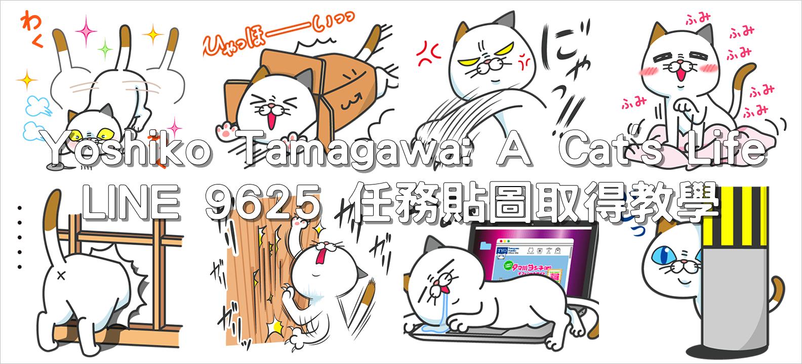 Yoshiko Tamagawa: A Cat's Life,LINE 9625 任務貼圖取得教學