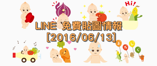 LINE 免費貼圖情報 [2016/06/13] – KEWPIE & VEGETABLE FRIENDS
