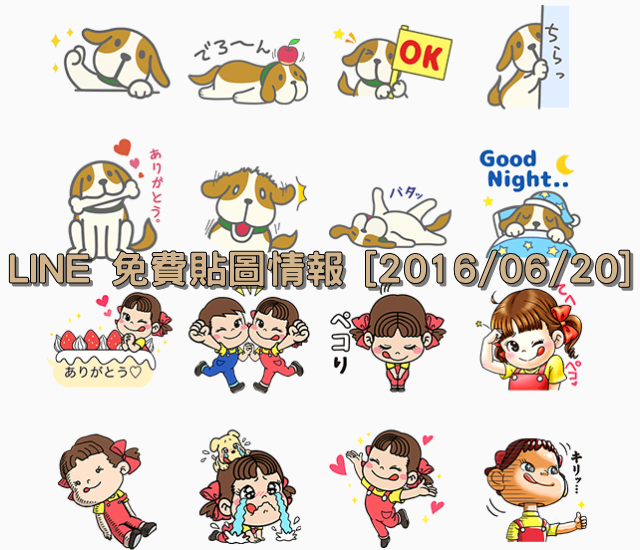 LINE 免費貼圖情報 [2016/06/20] – en Japan Stickers 4、FUJIYA cake shop & Peko Sweets Stickers