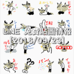 LINE 免費貼圖情報 [2016/09/23] – KAKUKAKU SHIKAJIKA