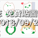 LINE 免費貼圖情報 [2016/09/26] – Resonya: Back for a Fourth Time!、SUMITOMO LIFE 1UP Stickers