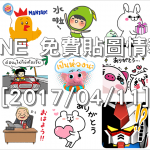 LINE 免費貼圖情報 [2017/04/11]