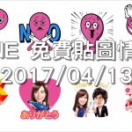 LINE 免費貼圖情報 [2017/04/13] – Pinky the Spoon、Mizuki Yamamoto & Takumi Saito × MIO