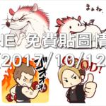 LINE 免費貼圖情報 [2017/10/12] – Mizucchi Tells It All!10、SPYAIR Exclusive Stickers