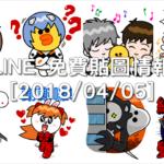 LINE 免費貼圖情報 [2018/04/05] – LINE Rangers x 新世紀福音戰士