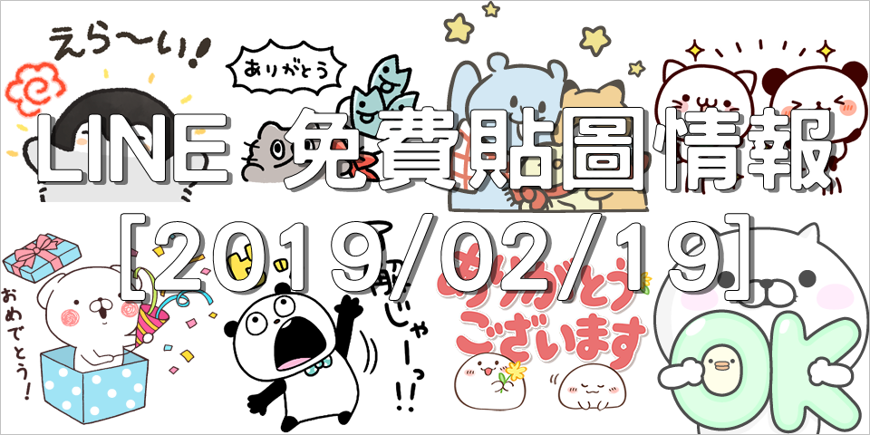 LINE 免費貼圖情報 [2019/02/19]