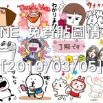 LINE 免費貼圖情報 [2019/03/05]