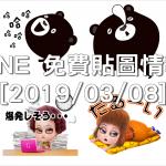 LINE 免費貼圖情報 [2019/03/08]