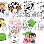 LINE 免費貼圖情報 [2020/02/18]