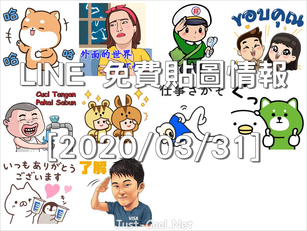 LINE 免費貼圖情報 [2020/03/31]