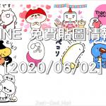 LINE 免費貼圖情報 [2020/06/02]