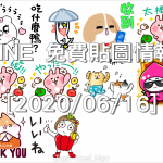 LINE 免費貼圖情報 [2020/06/16]