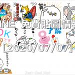 LINE 免費貼圖情報 [2020/07/07]