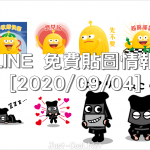 LINE 免費貼圖情報 [2020/09/04]