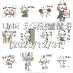 LINE 免費貼圖情報 [2020/12/31]