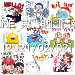 LINE 免費貼圖情報 [2021/02/02]
