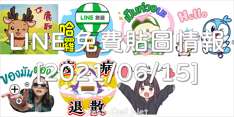 LINE 免費貼圖情報 [2021/06/15]