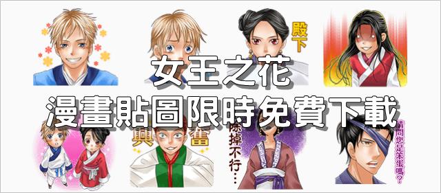 [臺灣版] LINE Manga,《女王之花》漫畫限時免費,下載漫畫即贈送 LINE 永久貼圖