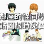 [臺灣版] LINE Manga,《鄰座的怪同學》漫畫限時免費,下載漫畫即贈送 LINE 永久貼圖