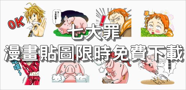 [臺灣版] LINE Manga,《七大罪》漫畫限時免費,下載漫畫即贈送 LINE 永久貼圖