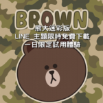 [LINE 主題] Camouflage Brown 熊大迷彩版限時免費下載,一日限定試用體驗