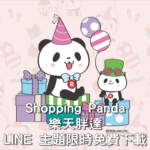 [LINE 主題] Shopping Panda 樂天胖達限時免費下載